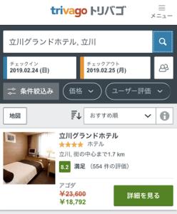 宿泊予約サイトCansell(キャンセル)-13