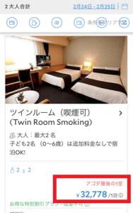 宿泊予約サイトCansell(キャンセル)-14