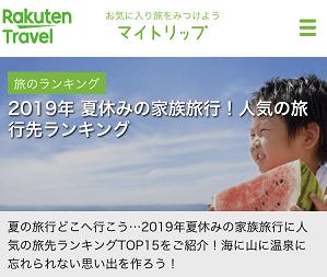 家族旅行の行先おすすめ-01