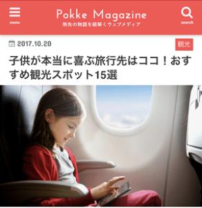 家族旅行の行先おすすめ-07