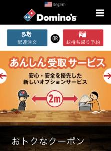 ドミノピザ-09