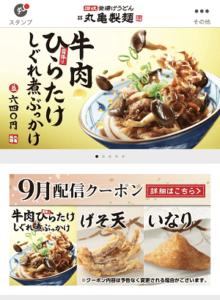 丸亀製麺-.1