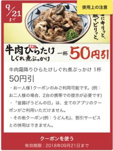 丸亀製麺-02