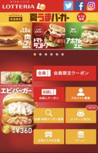 ロッテリアアプリ-01