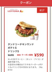 ロッテリアアプリ-02
