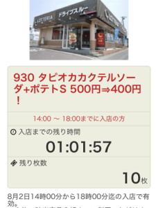 ロッテリアアプリ-04