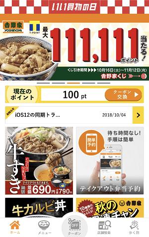 吉野家アプリー01