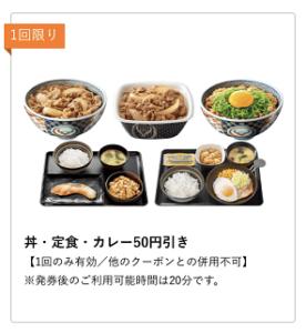 吉野家アプリー02