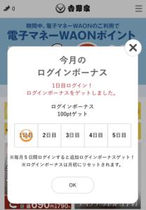 吉野家アプリー03