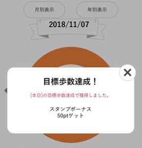 吉野家アプリー04