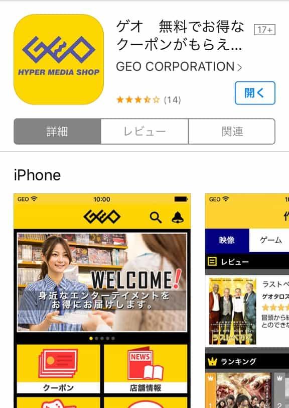 GEOアプリ-02